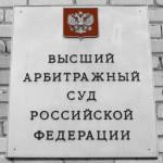 07.11.2012 ВАС РФ разъяснил законодательство о рекламе